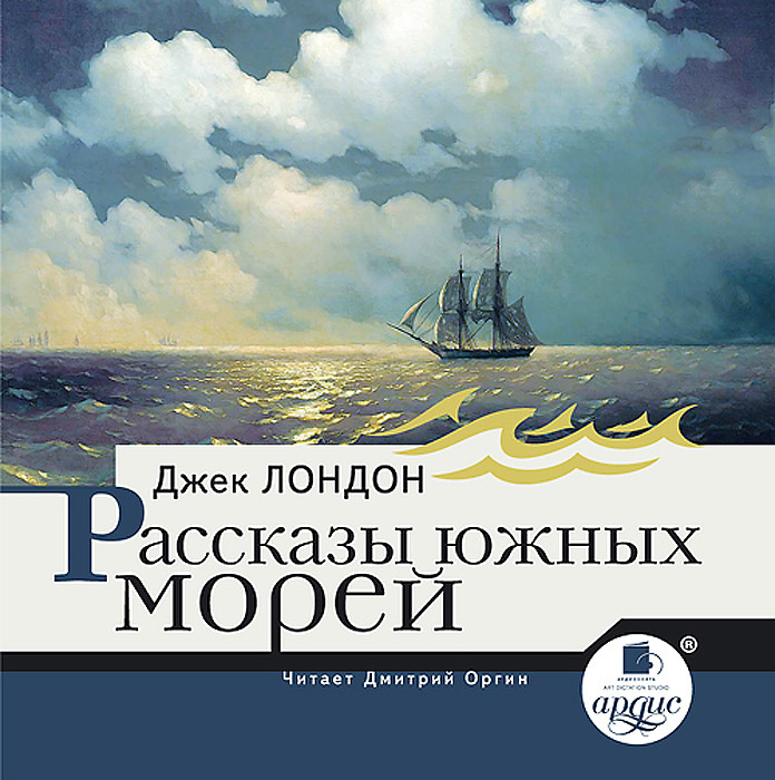 Рассказы южных морей (аудиокнига MP3) | Лондон Джек #1