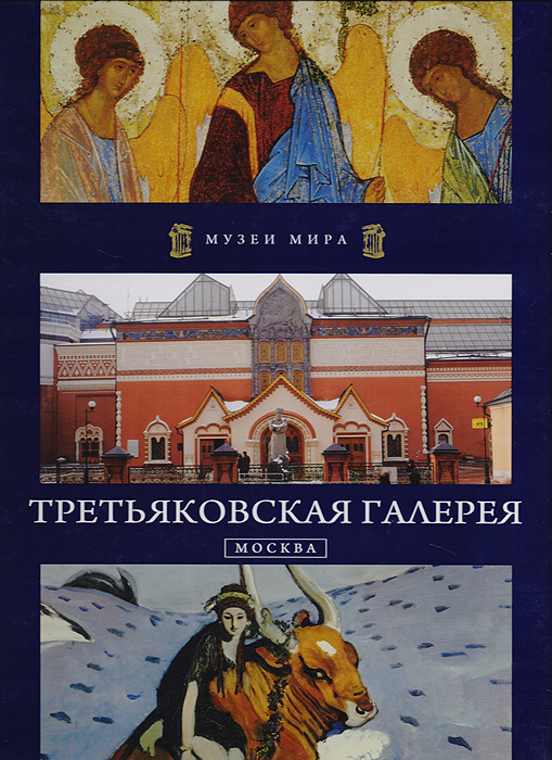 Третьяковская галерея. Москва #1