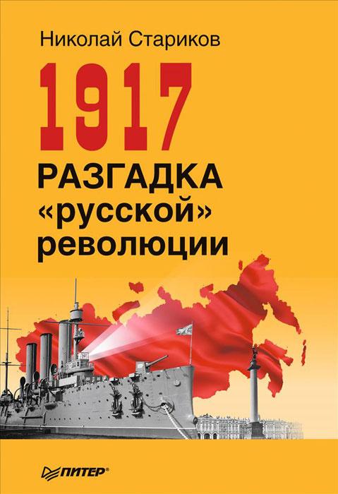 """1917. Разгадка """"русской"""" революции #1"""