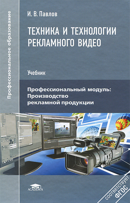 Техника и технологии рекламного видео. Учебник | Павлов Игорь Вадимович  #1