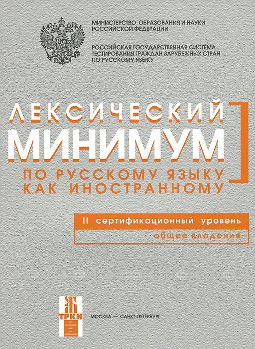 Лексический минимум по русскому языку как иностранному. Второй сертификационный уровень. Общее владение #1