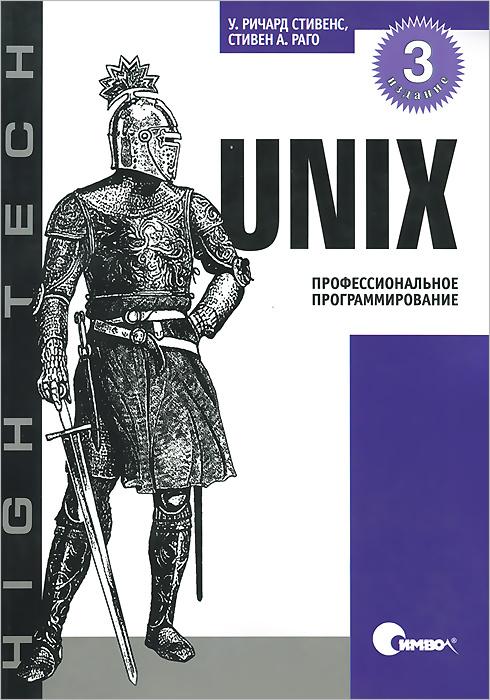 UNIX. Профессиональное программирование #1
