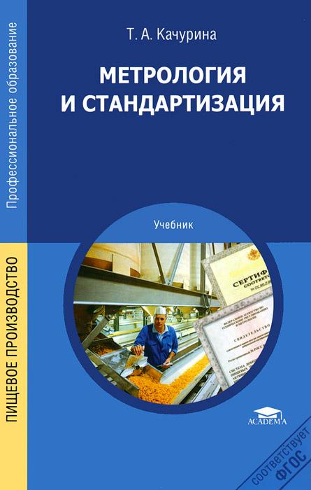 Метрология и стандартизация. Учебник   Качурина Тамара Александровна  #1