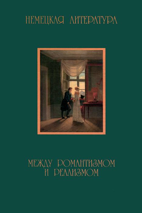 Немецкая литература между романтизмом и реализмом. 1830-1870  #1