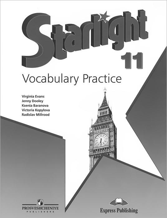 Starlight 11: Vocabulary Practice / Английский язык. 11 класс. Лексический практикум  #1