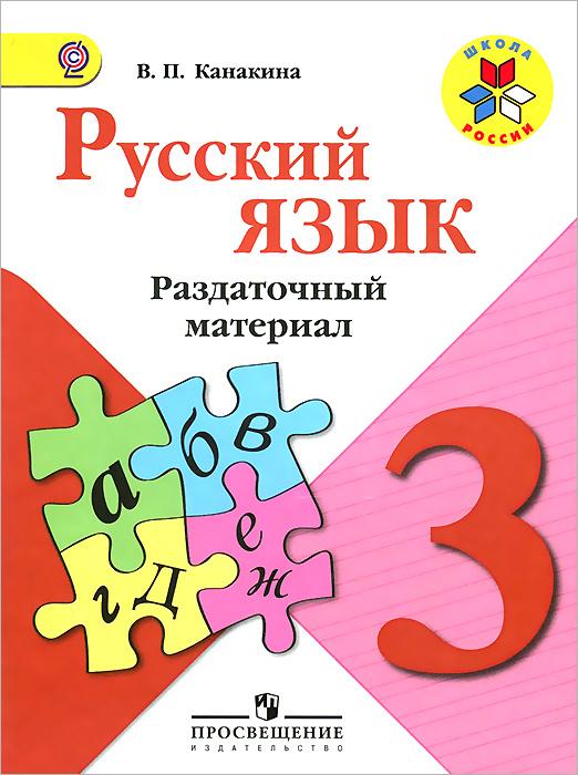 Русский язык. 3 класс. Раздаточный материал #1