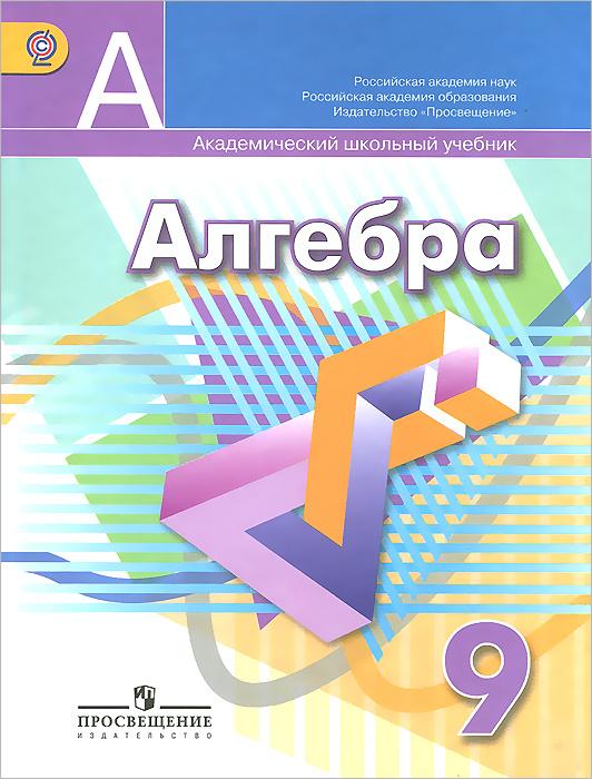 Алгебра. 9 класс. Учебник #1