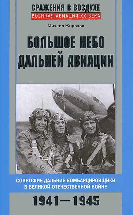 Большое небо дальней авиации. Советские дальние бомбардировщики в Великой Отечественной войне. 1941-1945 #1