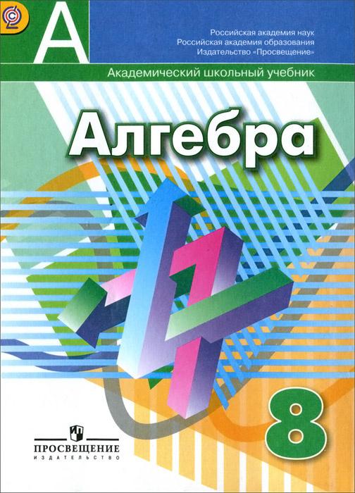 Алгебра. 8 класс. Учебник #1