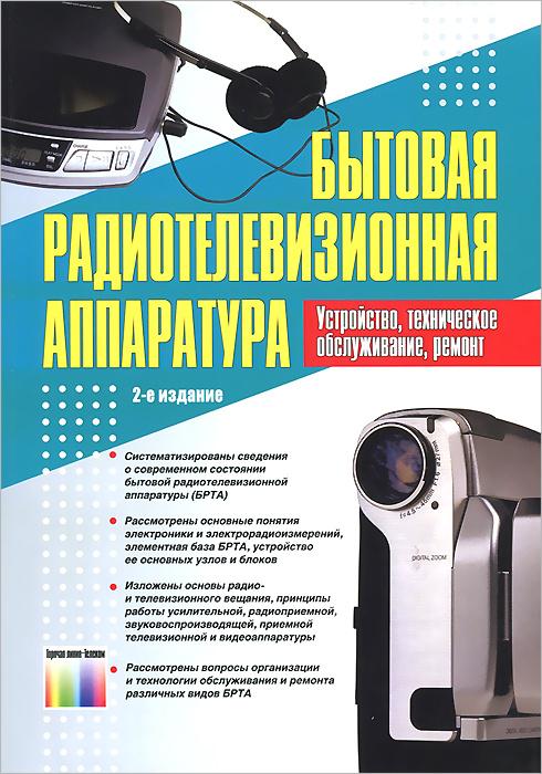 Бытовая радиотелевизионная аппаратура. Устройство, техническое обслуживание, ремонт  #1