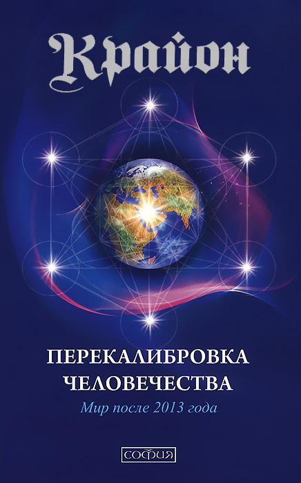 Крайон. Книга 13. Перекалибровка человечества. Мир после 2013 года  #1