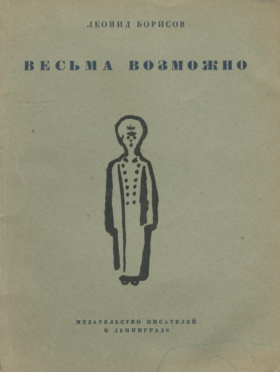 Весьма возможно   Борисов Леонид Ильич #1