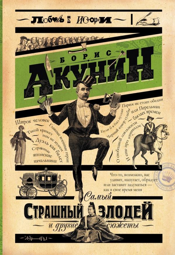 Самый страшный злодей и другие сюжеты | Борис Акунин #1
