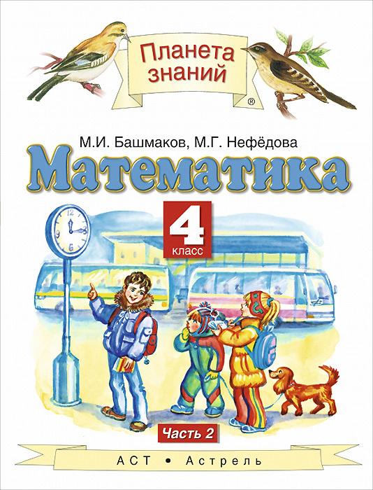 Математика. 4 класс. Учебник. В 2 частях. Часть 2 | Башмаков Марк Иванович, Нефедова Маргарита Геннадьевна #1
