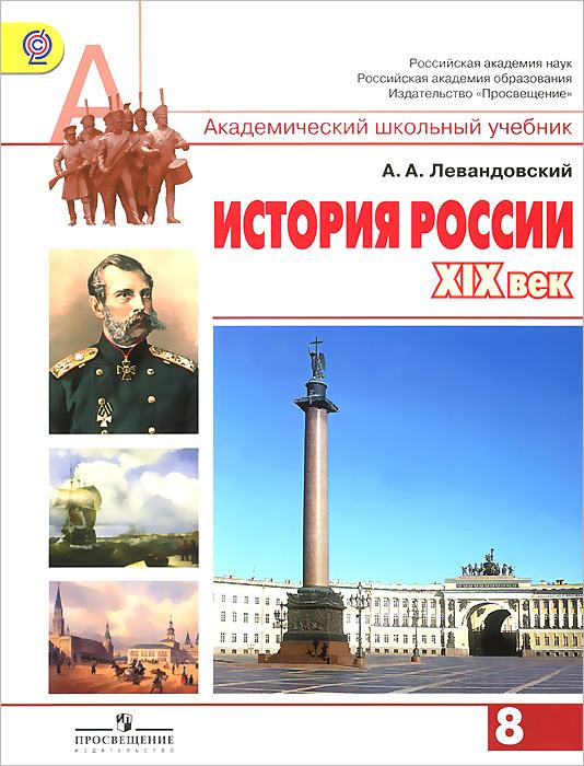 История России. XIX век. 8 класс. Учебник #1
