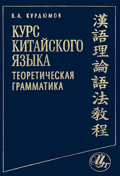 Курс китайского языка. Теоретическая грамматика #1