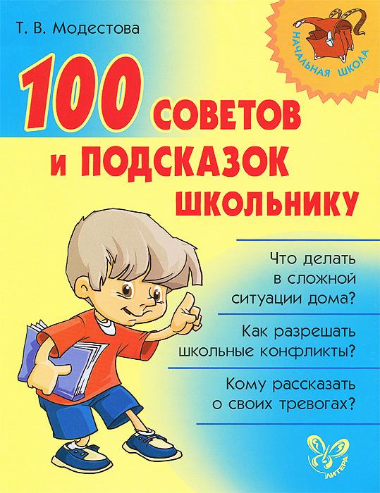 100 советов и подсказок школьнику   Модестова Татьяна Владимировна  #1