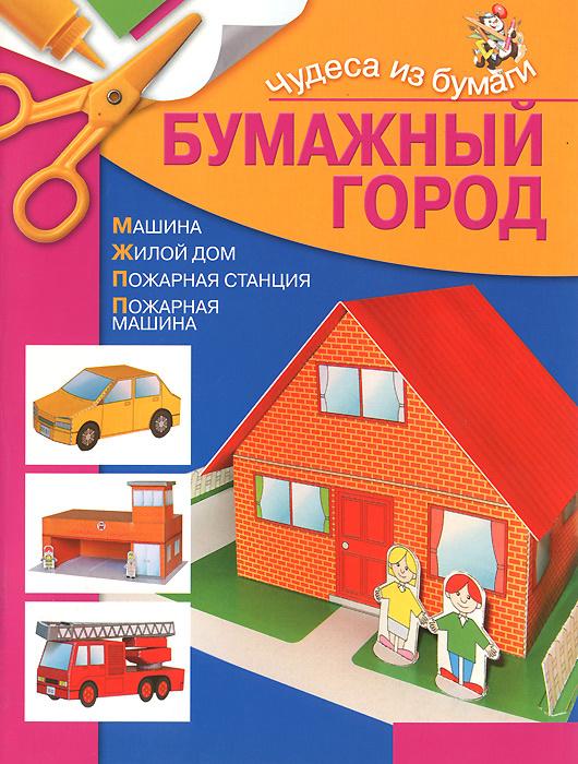 Бумажный город   Жукова Ирина Викторовна #1