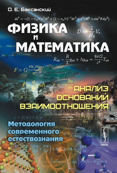 Физика и математика. Анализ оснований взаимоотношения. Методология современного естествознания. Учебное #1