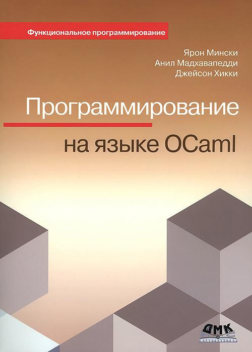 Функциональное программирование. Программирование на языке OCaml   Мински Ярон, Мадхавапедди Анил  #1