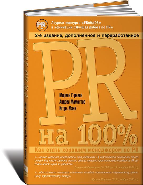 PR на 100%. Как стать хорошим менеджером по PR #1