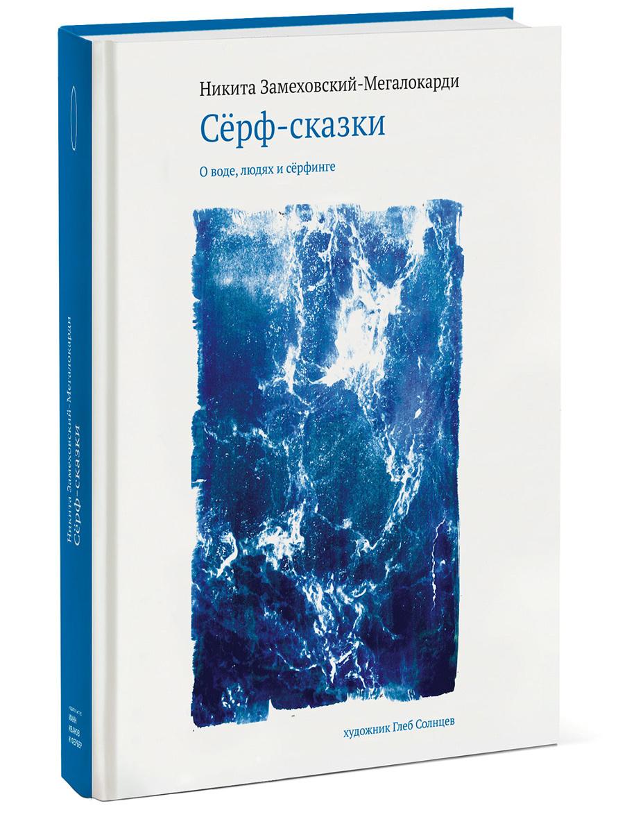 Серф-сказки. О воде, людях и серфинге | Замеховский-Мегалокарди Никита Валерьевич  #1