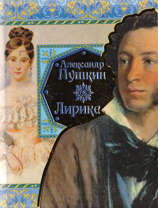 Александр Пушкин. Лирика | Пушкин Александр Сергеевич #1