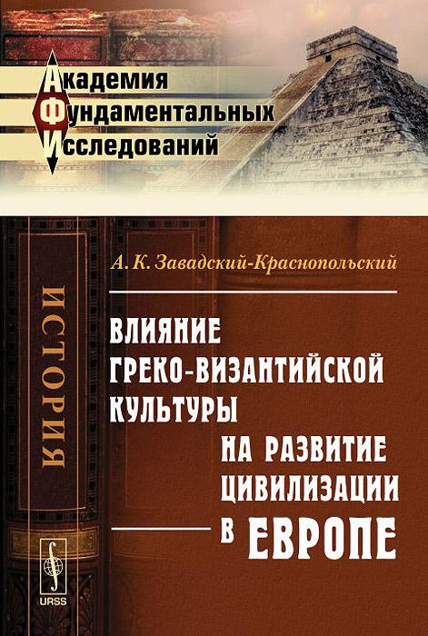 Влияние греко-византийской культуры на развитие цивилизации в Европе  #1