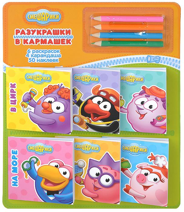 """Книга """"Смешарики. Раскраски в кармашках (+ карандаши ..."""