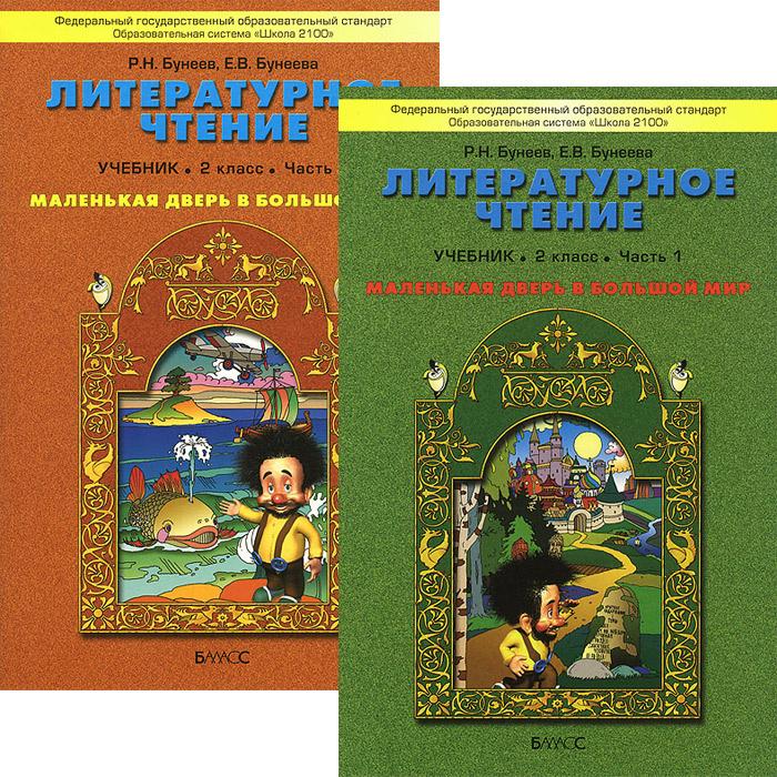 Литературное чтение. 2 класс. Маленькая дверь в большой мир (комплект из 2 книг)  #1