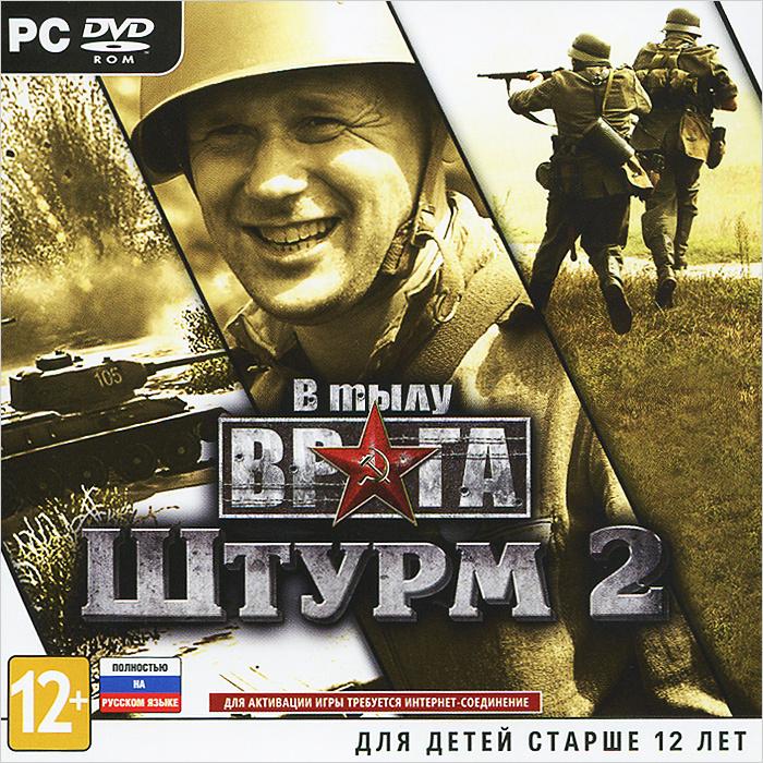 Игра В тылу врага: Штурм 2 (PC, Русская версия) #1