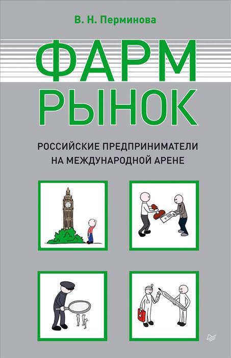 Фармрынок. Российские предприниматели на международной арене | Перминова Вера Николаевна  #1