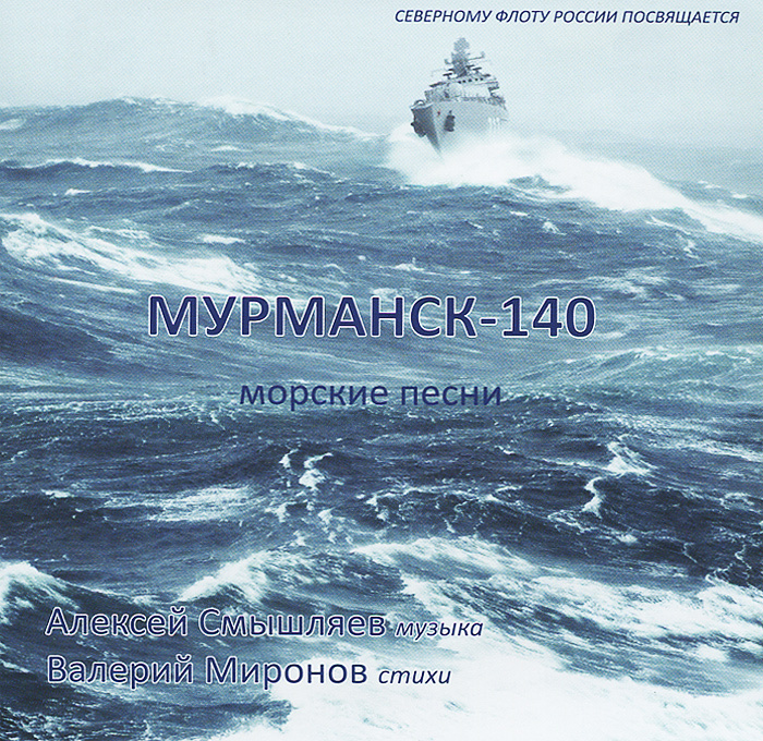 А. Смышляев, В. Миронов. Мурманск-140 #1