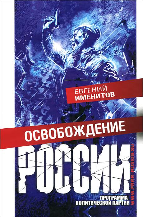Освобождение России. Программа политической партии | Именитов Евгений Львович  #1
