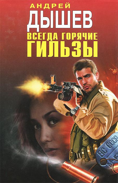 Всегда горячие гильзы   Дышев Андрей Михайлович #1