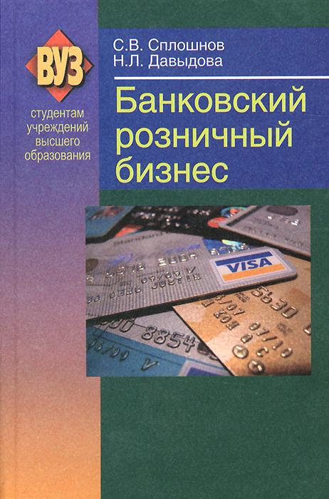 Банковский розничный бизнес. Учебное пособие #1