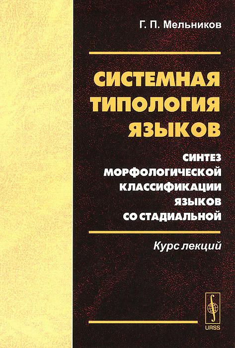 Системная типология языков. Синтез морфологической классификации языков со стадиальной. Курс лекций | #1