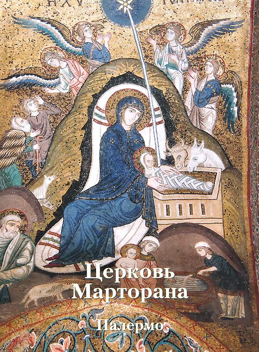Церковь Марторана. Палермо #1
