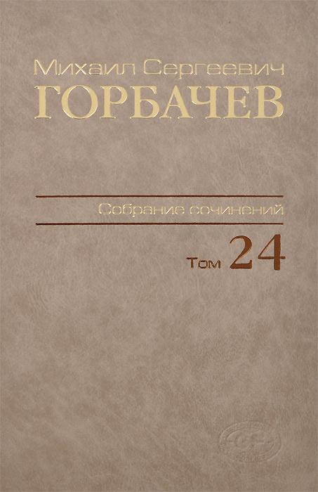 М. С. Горбачев. Собрание сочинений. Том 24. Январь-март 1991 #1
