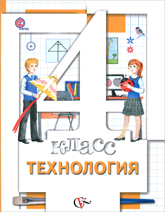 Технология. 4 класс. Учебник #1