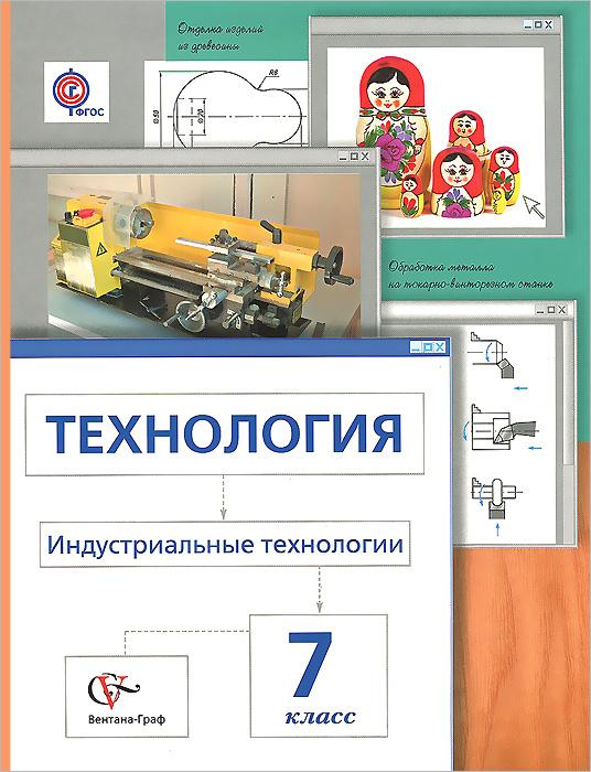 Технология. Индустриальные технологии. 7 класс. Учебник  #1