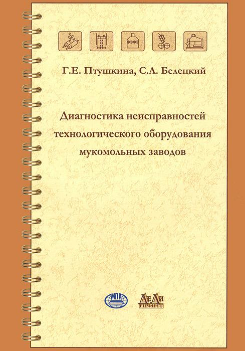 Диагностика неисправностей технологического оборудования мукомольных заводов  #1