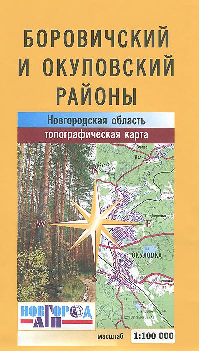 Боровический и акуловский районы. Новгородская область. Топографическая карта  #1