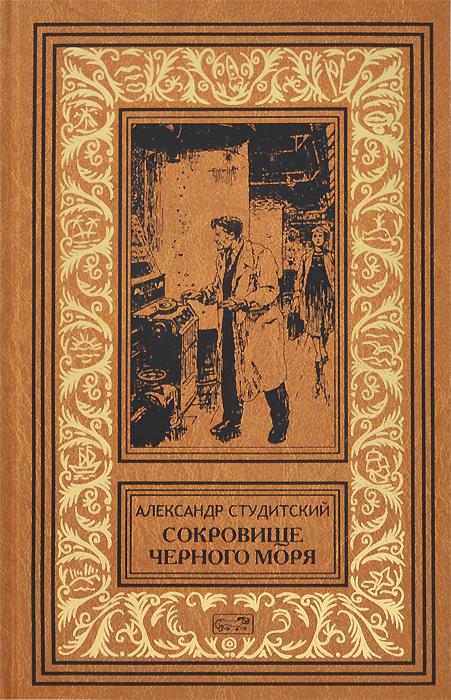 Сокровище Черного моря   Студитский Александр Николаевич  #1