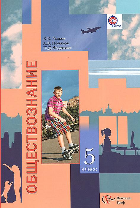 Обществознание. 5 класс. Учебник #1