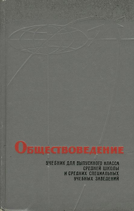 Обществоведение. Учебник | Красин Юрий Андреевич, Суходеев В. В.  #1