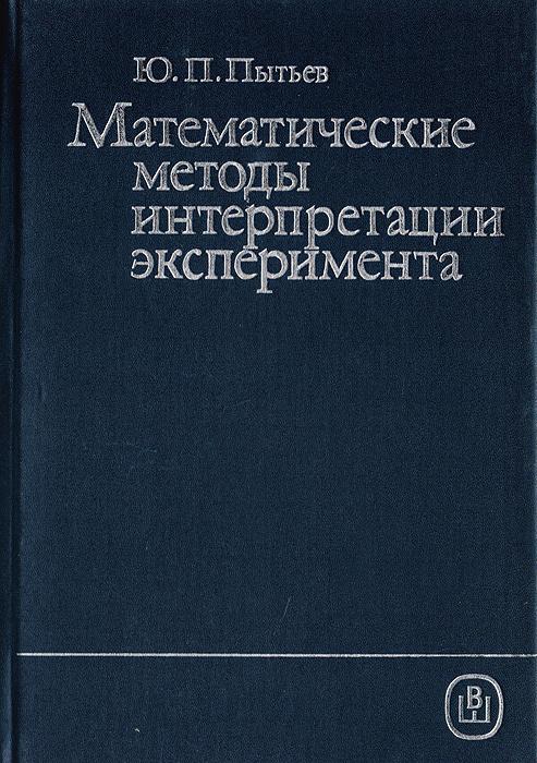 Математические методы интерпретации эксперимента   Пытьев Юрий Петрович  #1