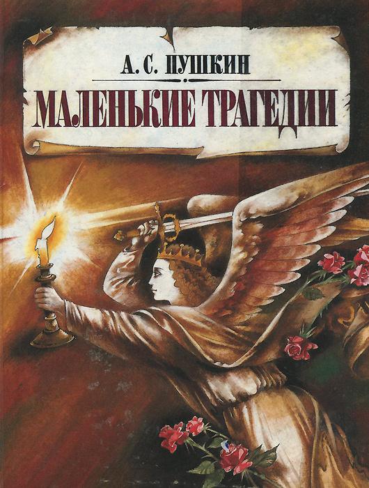 Маленькие трагедии   Пушкин Александр Сергеевич #1