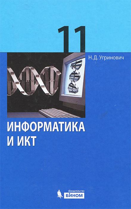 Информатика и ИКТ. 11 класс. Базовый уровень. Учебник #1