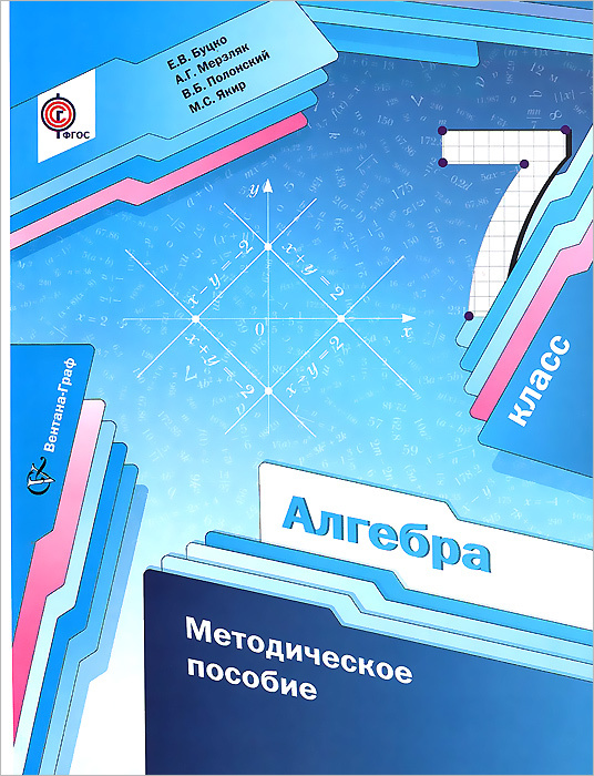 Алгебра. 7 класс. Методическое пособие #1
